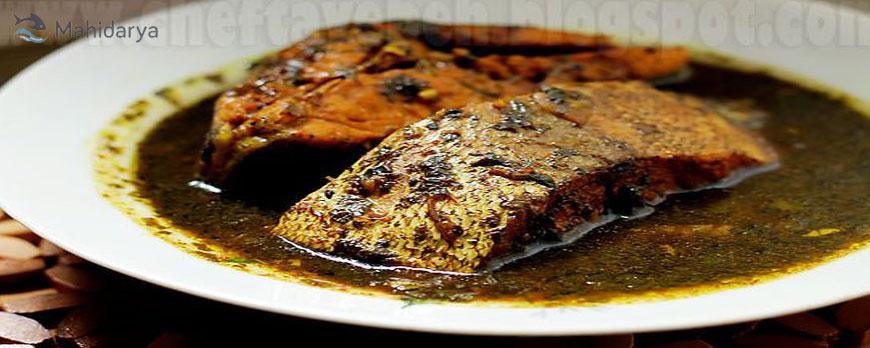 خورش قلیه ماهی با ماهی شیر در ظرف